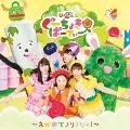 ぐーちょきぱーてぃー ~えがおでノリノリー!~ [CD+DVD]