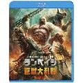 ランペイジ 巨獣大乱闘 [Blu-ray Disc+DVD]