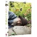 モリのいる場所 [Blu-ray Disc+DVD]<特装限定版>