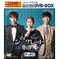 マイ・シークレットホテル スペシャルプライス版コンパクトDVD-BOX2<期間限定版>