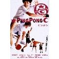 ピンポン DVD