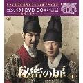 秘密の扉 コンパクトDVD-BOX1