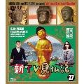 新TV見仏記27 広島・尾道編