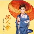 他人傘 C/W 蛍火の恋 [CD+DVD]