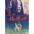 恋は緑の風の中[DIGS-1061][DVD] 製品画像