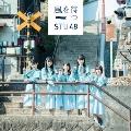風を待つ [CD+DVD]<初回限定盤<Type D>>