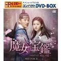 魔女宝鑑~ホジュン、若き日の恋~ スペシャルプライス版コンパクトDVD-BOX1<期間限定版>