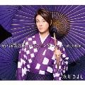 新・演歌名曲コレクション9 -大丈夫/最上の船頭- [CD+DVD]<初回完全限定スペシャル盤/Aタイプ>