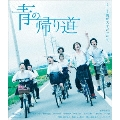 青の帰り道 Blu-ray Disc