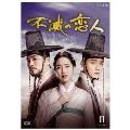 不滅の恋人 DVD-BOXII