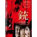 銃 DVD
