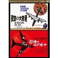 夜空の大空港&恐怖のエアポート スペシャルセット DVD