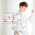 LOVE ~韓国ドラマを歌う~ [CD+DVD]<初回限定盤>