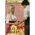 ボレロ/愛欲の日々 HDリマスター版