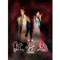 舞台 紅葉鬼 [Blu-ray Disc+DVD]<完全生産限定版>
