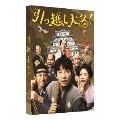 引っ越し大名! 豪華版 [Blu-ray Disc+DVD]<初回限定生産版>