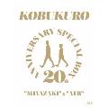 "20TH ANNIVERSARY SPECIAL BOX ""MIYAZAKI"" & ""ATB"" [3Blu-ray Disc+メモリアルフォトブック]<完全生産限定盤>"
