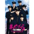 ドラマ「あおざくら 防衛大学校物語」 Blu-rayBOX [2Blu-ray Disc+DVD]