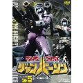 特捜ロボジャンパーソン Vol.5