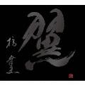翼-60th Anniversary Premium Box- [8CD+DVD+スペシャルブックレット]<完全生産限定盤>