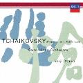 チャイコフスキー:交響曲第6番≪悲愴≫、バレエ≪白鳥の湖≫より<生産限定盤>