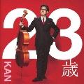 23歳 [CD+DVD]