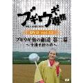 ブギウギ専務DVD vol.13 ブギウギ奥の細道 第二幕~十勝平野の章~
