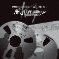 伊勢正三 LIVE BEST ~風が聴こえる~ 風LIVE Vintage- SPECIAL EDITION