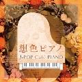想色ピアノ J-POP Cafe PIANO <ドラマ・映画・J-POPヒッツ・メロディー>
