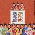 モーニング娘。のミュージカル 江戸っ娘。忠臣蔵 オリジナルキャスト盤