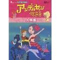 世界名作童話 アンデルセン物語 「人魚姫」