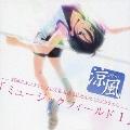 「涼風」オリジナルサウンドトラック&キャラクターソング集1  [CD+DVD]