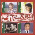 DVDカラオケヒット4~これが唄いたい!演歌オリジナルDVD~