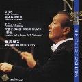 チャイコフスキー:交響曲第6番「悲愴」 黛敏郎:曼茶羅交響曲