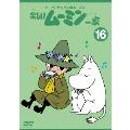 トーベ・ヤンソンの楽しいムーミン一家 シリーズDVD 16巻