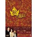 秋の童話 DVD-BOX I(5枚組)
