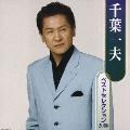 千葉一夫 ベストセレクション2008