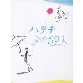 ハタチの恋人 DVD-BOX(6枚組)