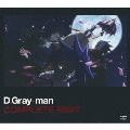 D.Gray-man COMPLETE BEST  [CD+DVD]<期間限定生産盤>