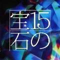 吉田正トリビュートアルバム ♪15の宝石♪