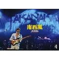 南西風 ~SUPER LIVE 2008~