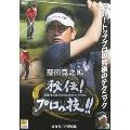 ゴルフ 秘伝プロの技 藤田寛之 編 進行役 / 芹澤信雄(プロゴルファー)