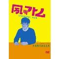 夙川アトム SHUKUGAWA ATOM 1st One-man Live FANTASIA
