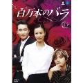 百万本のバラ DVD-BOX1