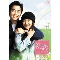 初恋~忘れなかった君との記憶~ DVD-BOX 1