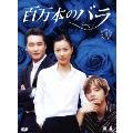 百万本のバラ DVD-BOX4