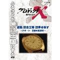 プロジェクトX 挑戦者たち 逆転 田舎工場 世界を制す~クオーツ・革命の腕時計~