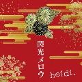 閃光メロウ [CD+DVD]<初回限定盤A>