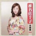 椎名佐千子 全曲集 2011
