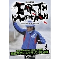 激走!地球一周40,000kmの軌跡 間寛平アースマラソン完全版 VOL.4